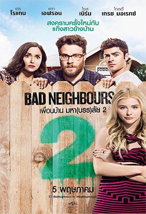 คลิก ดูรายละเอียด Bad Neighbours 2: Sorority Rising