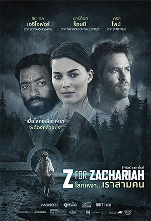 คลิก ดูรายละเอียด Z for Zachariah