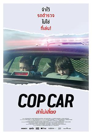 Cop Car ล่าไม่เลี้ยง