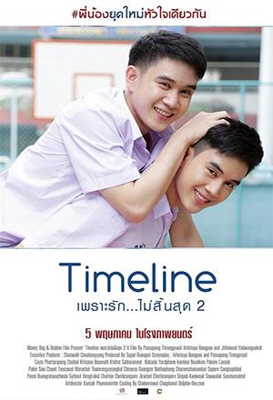 คลิก ดูรายละเอียด Timeline เพราะรัก..ไม่สิ้นสุด 2