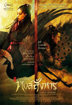 The Assassin ประกาศิตหงส์สังหาร Nie yin niang