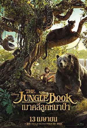 คลิก ดูรายละเอียด The Jungle Book