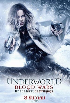 Underworld: Blood Wars มหาสงครามล้างพันธุ์อสูร Underworld 5