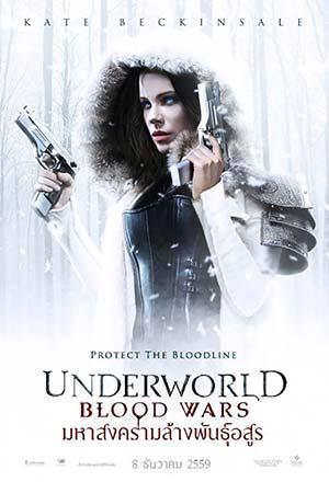 คลิก ดูรายละเอียด Underworld: Blood Wars