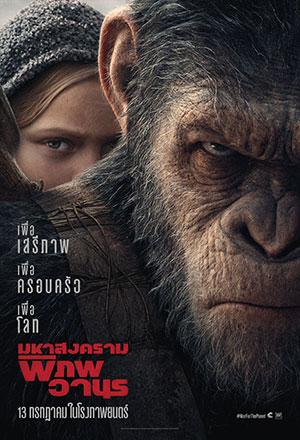 คลิก ดูรายละเอียด War for the Planet of the Apes