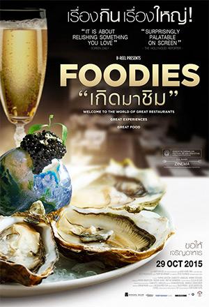 คลิก ดูรายละเอียด Foodies: The Culinary Jet Set