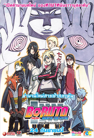 ��ԡ ����������´ Boruto: Naruto the Movie