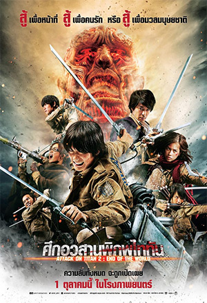 ��ԡ ����������´ Attack on Titan 2: End of the World