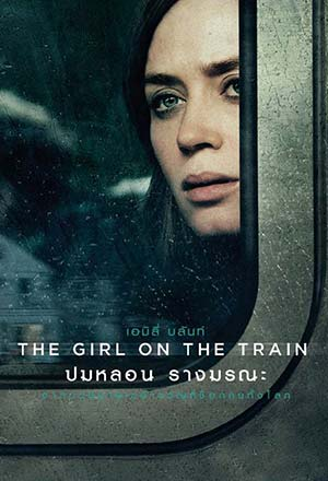 The Girl on the Trai