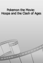 ��ԡ ����������´ Pokemon the Movie: Hoopa and the Clash of Ages