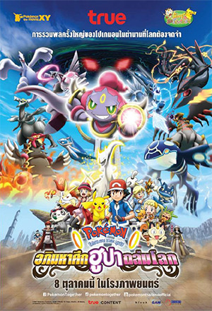 คลิก ดูรายละเอียด Pokemon the Movie: Hoopa and the Clash of Ages