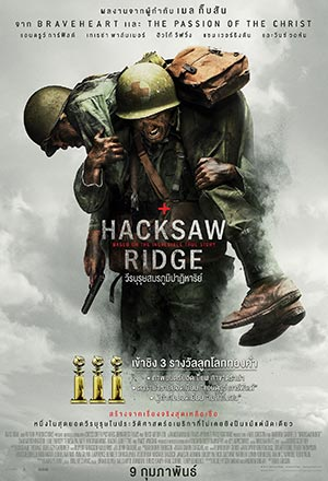Hacksaw Ridge วีรบุรุษสมรภูมิปาฏิหาริย์