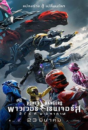 คลิก ดูรายละเอียด Power Rangers