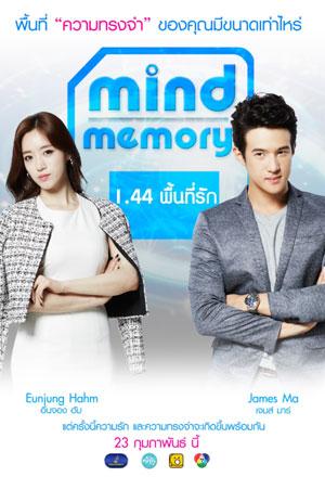 Mind Memory 1.44 พื้นที่รัก  Micro Love