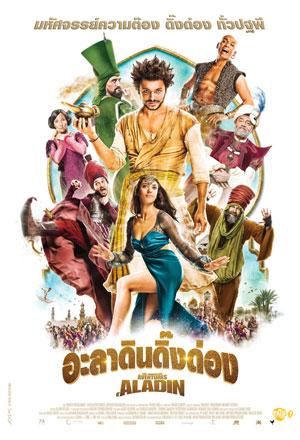 คลิก ดูรายละเอียด The New Adventure of Aladin