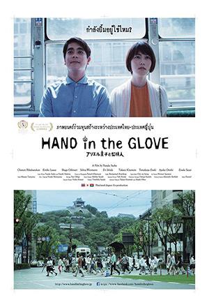 คลิก ดูรายละเอียด Hand in the Glove