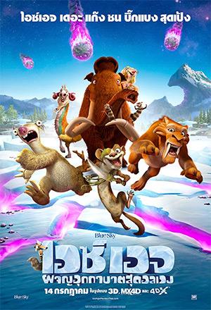 Ice Age: Collision Course ไอซ์ เอจ ผจญอุกกาบาตสุดอลเวง Ice Age 5