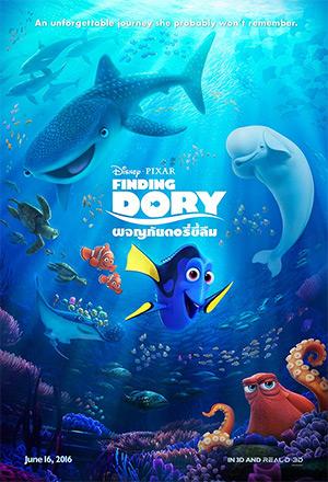 ��ԡ ����������´ Finding Dory