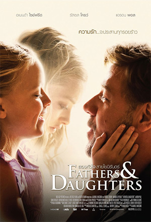 ��ԡ ����������´ Fathers and Daughters
