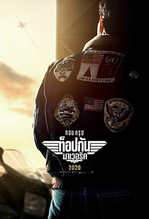 Top Gun: Maverick ท็อปกัน: มาเวอริค Top Gun 2
