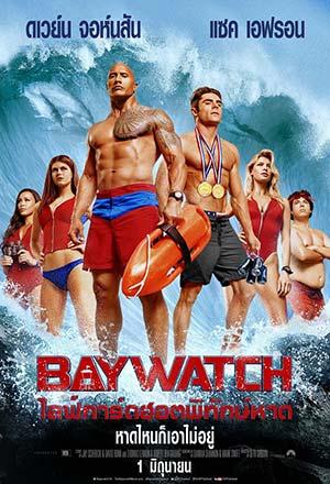 Baywatch ไลฟ์การ์ดฮ็อตพิทักษ์ชายหาด