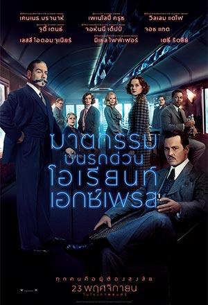 คลิก ดูรายละเอียด Murder on the Orient Express