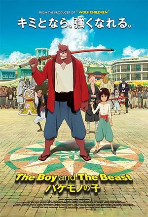 คลิก ดูรายละเอียด The Boy and the Beast