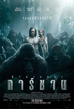 The Legend of Tarzan ตำนานแห่งทาร์ซาน Tarzan