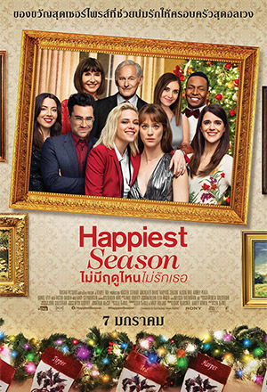 คลิก ดูรายละเอียด Happiest Season
