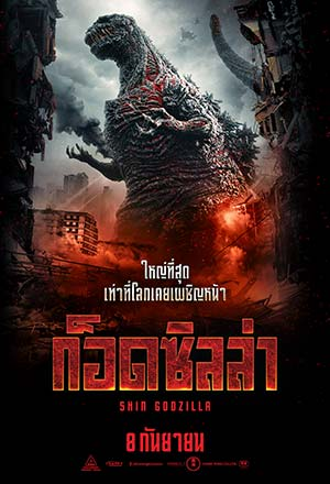 Shin Godzilla ก็อดซิลล่า Shin Gojira, Godzilla Resurgence
