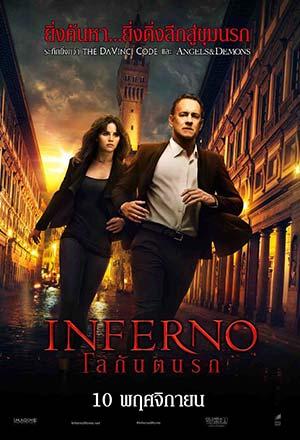 คลิก ดูรายละเอียด Inferno
