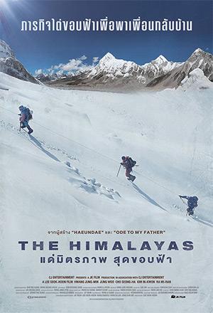 คลิก ดูรายละเอียด The Himalayas
