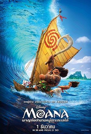 Moana โมอาน่า ผจญภัยตำนานหมู่เกาะทะเลใต้ โมอาน่า
