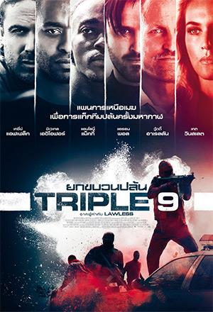 คลิก ดูรายละเอียด Triple 9