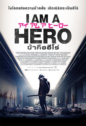 I Am a Hero ข้าคือฮีโร่