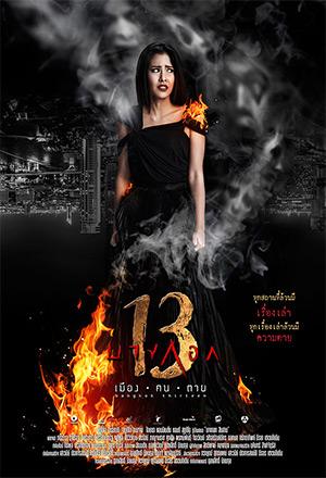 Bangkok 13 เมือง ฅน ตาย บางกอก 13 เมือง ฅน ตาย Bangkok Thirteen