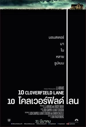 คลิก ดูรายละเอียด 10 Cloverfield Lane