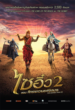 ��ԡ ����������´ The Monkey King 2