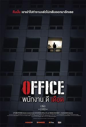 คลิก ดูรายละเอียด Office