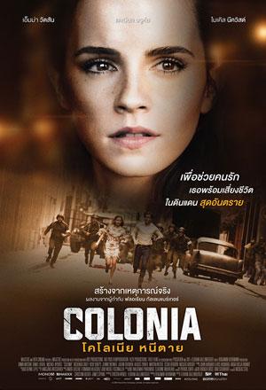 คลิก ดูรายละเอียด Colonia