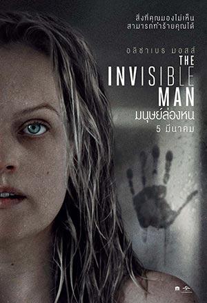 คลิก ดูรายละเอียด The Invisible Man