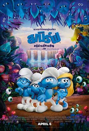คลิก ดูรายละเอียด Smurfs: The Lost Village