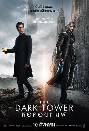คลิก ดูรายละเอียด The Dark Tower