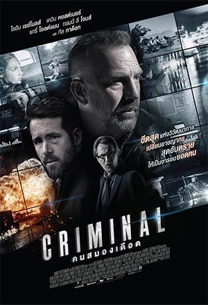��ԡ ����������´ Criminal