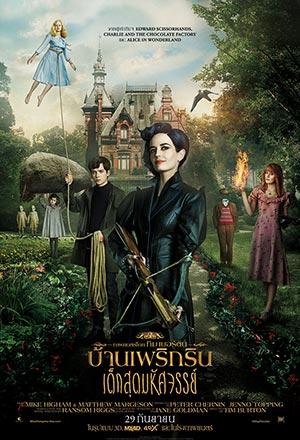 Miss Peregrine's Home for Peculiar Children บ้านเพริกริน เด็กสุดมหัศจรรย์