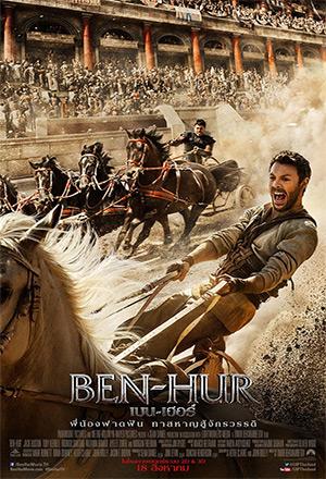 คลิก ดูรายละเอียด Ben-Hur