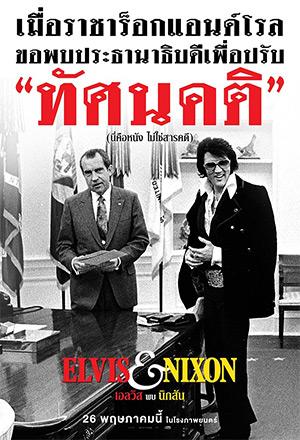 ��ԡ ����������´ Elvis & Nixon