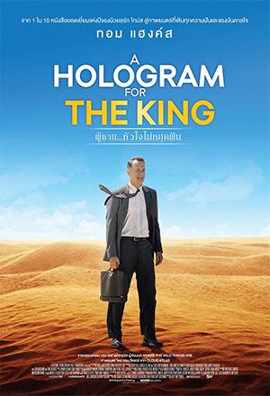 คลิก ดูรายละเอียด A Hologram for the King