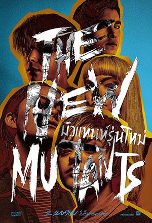 คลิก ดูรายละเอียด The New Mutants