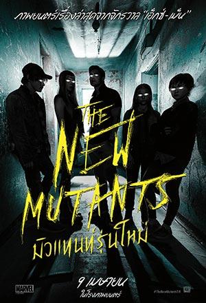 The New Mutants มิวแทนท์รุ่นใหม่ X-Men: The New Mutants